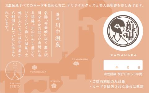kawanaka
