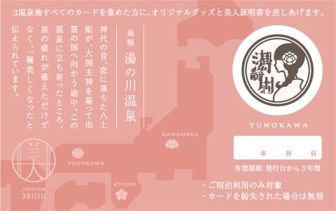 yunokawa